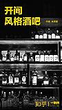 开间风格酒吧(知乎 ID :朱明星 作品) (知乎「一小时」系列)