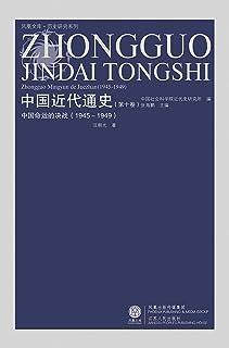第十卷 中国命运的决战(1945-1949) (中国近代通史)