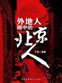 外地人眼中的北京人