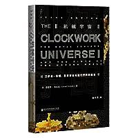 机械宇宙:艾萨克·牛顿、皇家学会与现代世界的诞生