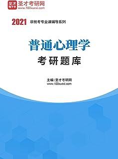 圣才考研网·2021年考研辅导系列·2021年普通心理学考研题库 (普通心理学辅导系列)