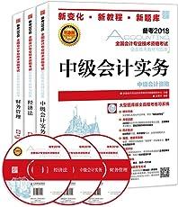 (2018年)中级会计职称教材:经济法+中级会计实务+财务管理(附光盘)(套装共3册)