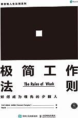极简工作法则:如何成为领先的少数人 (泰普勒人生法则系列)
