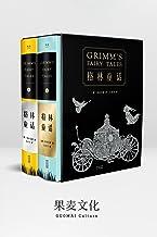 格林童話(210篇童話全本無刪減。譯自1857年德語經典第7版,新增25篇通行版未收錄故事)(果麥經典)(套裝共2冊)