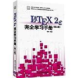 LaTeX2e完全学习手册(第2版)(附光盘)