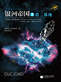 银河帝国3:第二基地 (读客全球顶级畅销小说文库 13)