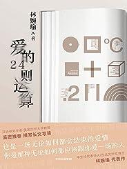 愛的24則運算( 臺灣中生代代表詩人、臺北文學獎得主林婉瑜代表作。73首全新詩作。)