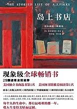 岛上书店(读客熊猫君出品。肖战推荐!每个人的生命中,都有无比艰难的那一年,将人生变得美好而辽阔。现象级全球畅销书!)