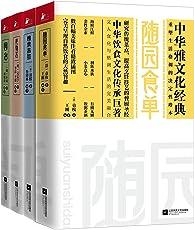 中华雅文化经典:随园食单+林泉高致+长物志+园冶(套装共4册)
