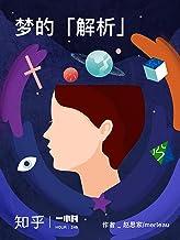梦的「解析」:精神分析学和神经科学视角下的梦(知乎 Merleau/赵思家 作品) (知乎「一小时」系列)