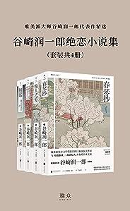 谷崎潤一郎絕戀小說集(套裝共4冊)(雅眾文化出品)