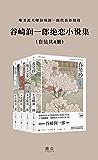谷崎润一郎绝恋小说集(套装共4册)(雅众文化出品)