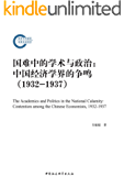 国难中的学术与政治:中国经济学界的争鸣(1932—1937) (国家社科基金后期资助项目)