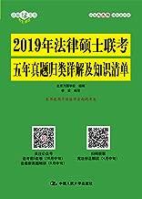 2019年法律硕士联考五年真题归类详解及知识清单 (中国近代思想家文库)