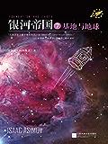 银河帝国7:基地与地球 (读客全球顶级畅销小说文库 17)