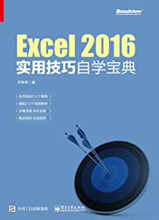 Excel 2016实用技巧自学宝典