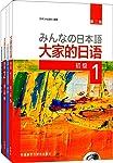 大家的日语(初级1+初级2)(第二版)(套装共4册: 初级1+初级1学习辅导+初级2+初级2学习辅导)(附MP3光盘)