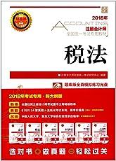 (2018年)注册会计师全国统一考试专用教材:税法