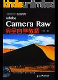 adobe camera raw完全自学教程 图片合集