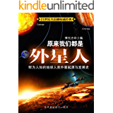 原来我们都是外星人:鲜为人知的地球人类外星起源与发展史 (21世纪大震撼权威经典)