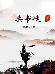 兵书峡(下)