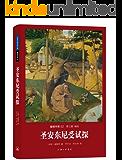 世界名著名译文库·福楼拜集(02):圣安东尼受试探