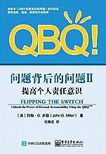 QBQ!问题背后的问题.Ⅱ,提高个人责任意识