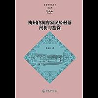 客家学研究丛书(第三辑)·梅州传统客家民居村落剖析与鉴赏