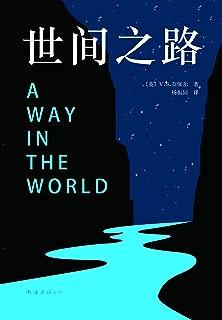 V.S.奈保尔:世间之路(我们每个人都走在自己的世间之路上,纵使挣扎,人生也并非全然苦涩)