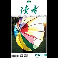 读者 半月刊 2020年10期