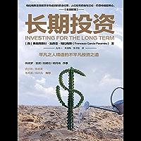 """長期投資(西班牙的""""股神"""",有必要向中國讀者與學界介紹這位傳奇人物。平凡之人締造的不平凡投資之道,眾多大咖作序、推薦。)"""