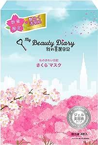 我的美丽日记 樱花面膜