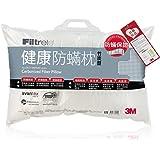 3M Filtrete菲尔萃 健康防螨枕 竹炭型 健康物理抑螨枕头枕芯舒适透气高弹性