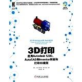 3D打印:应用Autodesk 123D、AutoCAD和Inventor创建和打印3D模型