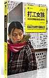 打工女孩:从乡村到城市的变动中国(译文纪实)