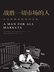战胜一切市场的人(爱德华·索普:我是如何击败庄家和战胜市场的?查理·芒格也在看的书,《黑天鹅》作者亲笔作序)