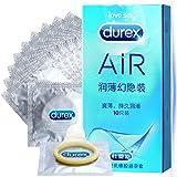 Durex 杜蕾斯 避孕套 超薄 男用 AiR 润薄幻隐装10只 成人情趣性用品