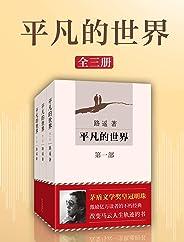 平凡的世界(激励亿万读者的新课标经典、改变马云一生的书、让平凡人生找到伟大的意义!)