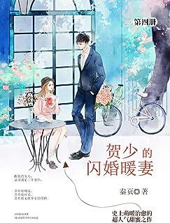 贺少的闪婚暖妻(第四册)(秦页倾情力作,闪婚夫妻在线发糖!)