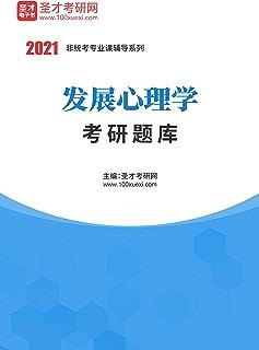 圣才考研网·2021年考研辅导系列·2021年发展心理学考研题库 (发展心理学考研辅导系列)