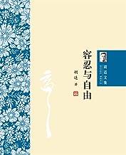 胡适文集:容忍与自由 (29.9902)