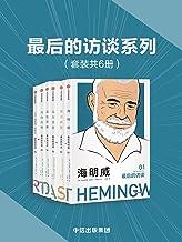 最后的访谈系列(套装共6册)(六位定义二十世纪的文学大师,对世界最后的深情告白,收录六位文坛巨匠生前最后的访谈))