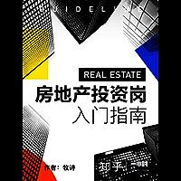 房地产投资岗入门指南(知乎 牧诗 作品) (知乎「一小时」系列)