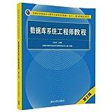 全国计算机技术与软件专业技术资格(水平)考试指定用书:数据库系统工程师教程(第3版)