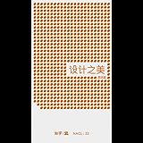设计之美:知乎苏志斌自选集 (知乎「盐」系列)