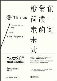 你一定爱读的极简未来史【一读就懂到2032年。一部生动简明、通俗有趣的行动指南。以未来的眼光,活在当下】