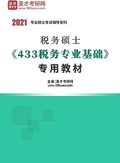 圣才考研网·2021年考研辅导系列·2021年税务硕士《433税务专业基础》专用教材 (税务硕士辅导系列)