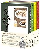深夜食堂(5-8)(套装共4册)