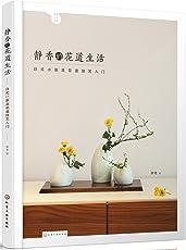 静香的花道生活:日式小原流花道技艺入门