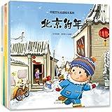 中国文化地理绘本系列:北京的年+西安的味道+上海小时光等(套装共5册)